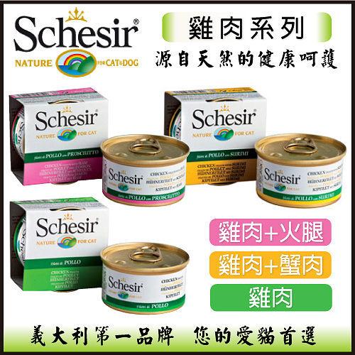 WANG 5罐入義大利Schesir貓罐-純雞肉雞肉蟹肉雞肉火腿-85克