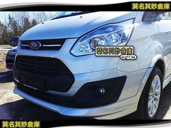 TU001 莫名其妙倉庫【前下巴】Ford 福特旅行家 Tourneo Custom 2015 原裝進口