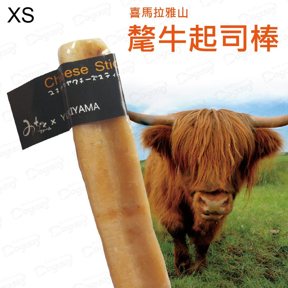 日本尼泊爾氂牛起司棒XS 60-80g潔牙零食啃咬磨牙小型犬種適用