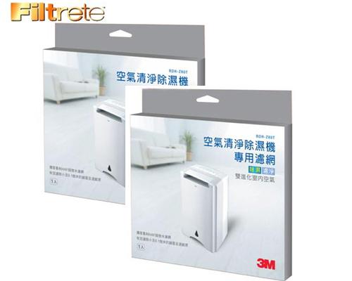淨園3M空氣清淨除濕機HAF超微米濾網替換包2入原價998只要800