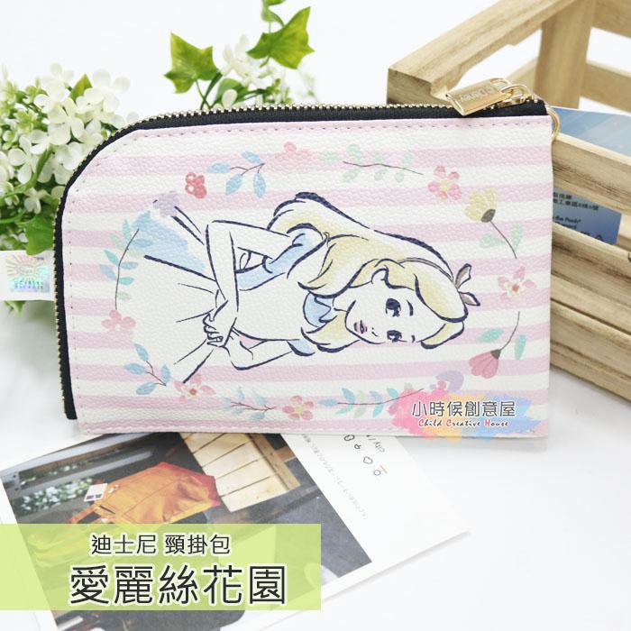 小時候創意屋迪士尼愛麗絲花園頸掛包手機包卡片包零錢包證件包收納包悠遊卡包短夾