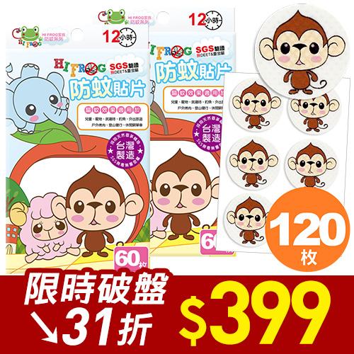 HiFrog家族台灣製12小時天然防蚊驅蚊貼片120枚-俏皮猴SI0075YM