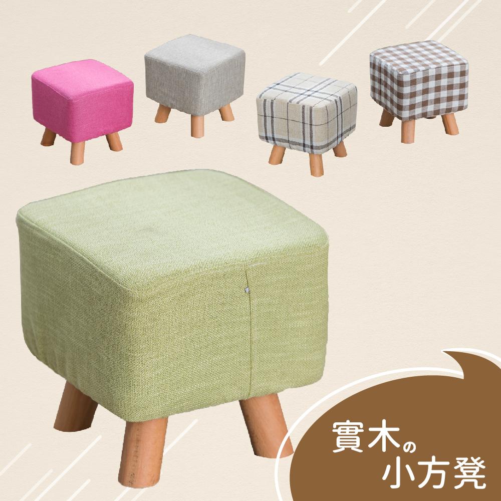 【IDEA】日系亞麻布方凳 實木椅 矮凳 軟凳 布椅 穿鞋椅 茶几【TO-002】五色