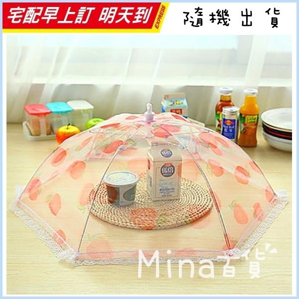 蕾絲飯菜罩 防蠅罩 食物罩 雨傘式 桌罩 餐桌蓋 透氣蓋 防塵蓋 廚房 居家 小款 F0102-01 ✿mina百貨✿