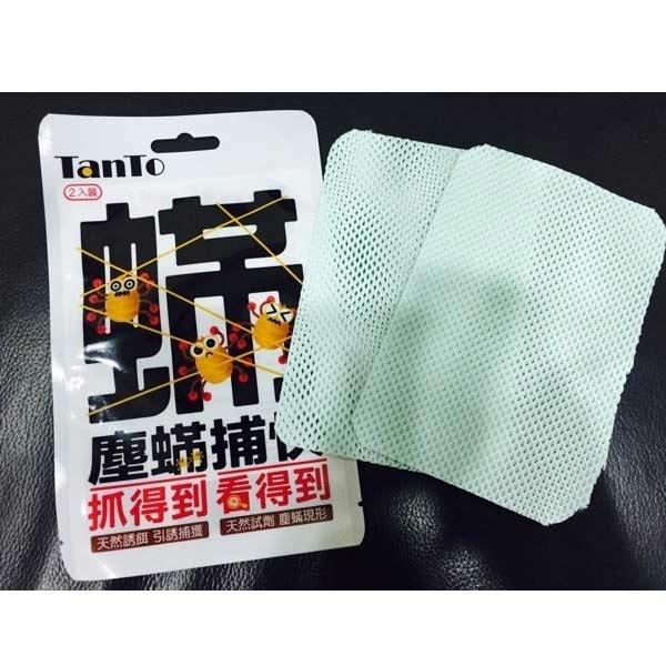 TanTo塵螨捕快2片包-TanTo