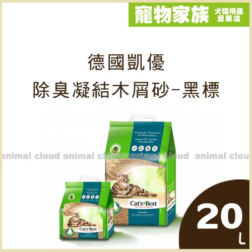 寵物家族-活動促銷德國凱優除臭凝結木屑砂-黑標20L-送凱優專用貓砂洛砂墊*1