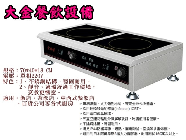 3.5KW高功率雙口電磁爐營業用電磁爐3500W電磁爐興龍牌台式雙電磁爐大金餐飲設備