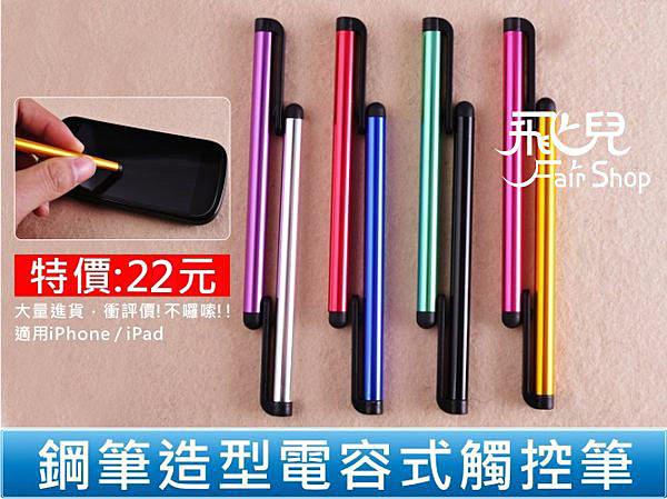 【妃凡】衝評價! iPhone/iPad 鋼筆造型電容式觸控筆/觸控筆/手寫筆/電容筆/觸碰筆/iPhone7/6 46