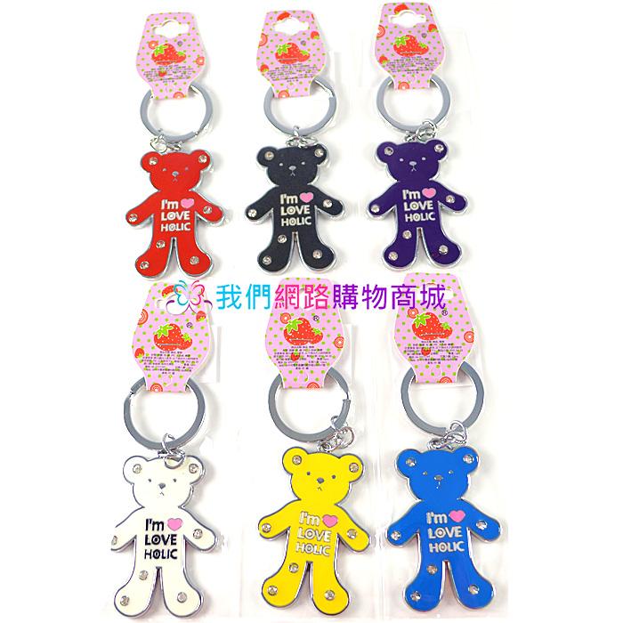 【我們網路購物商城】JU2110小熊鑰匙圈、鑰匙圈