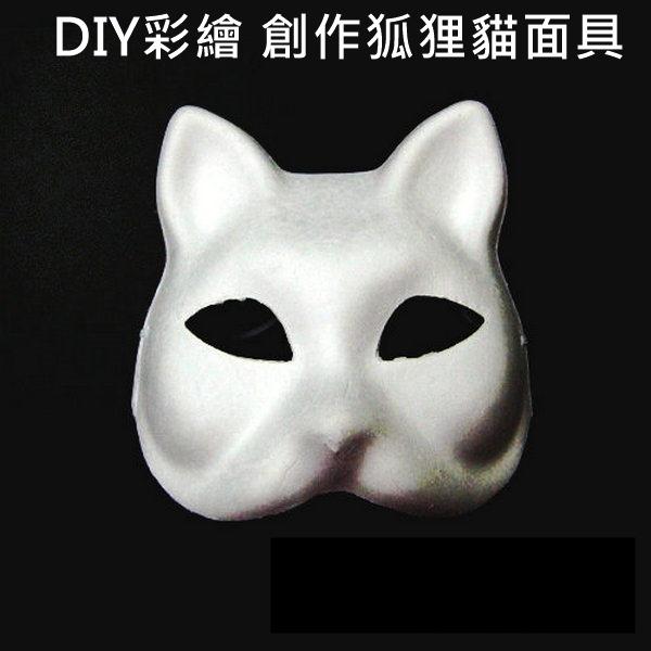 貓臉面具單入紙面具狐狸面具彩繪面具空白面具DIY面具貓頭面具紙面具附鬆緊帶塔克