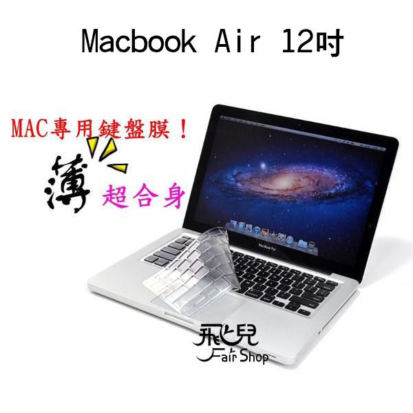 飛兒拒絕灰塵專用鍵盤膜Macbook Air 12透明鍵盤膜專用電腦鍵盤保護膜鍵盤貼163