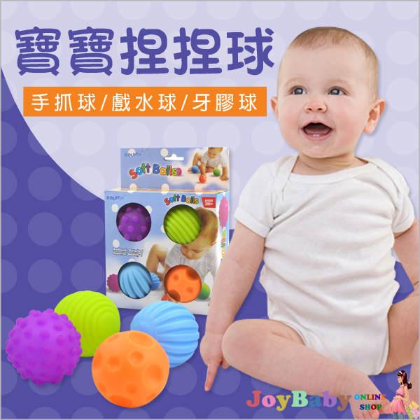 波波球寶寶按摩球-學前玩具嬰兒觸覺抓握球1盒4個-JoyBaby