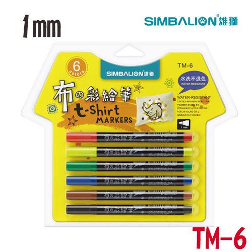 雄獅TM-6布的彩繪筆6色1mm細字彩繪衣服布鞋布背包美術用品美勞用品