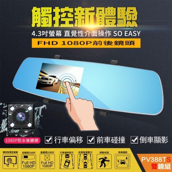 飛樂 PV388TS 手機觸感式螢幕 前後雙鏡1080P ADAS安全預警高畫質行車紀錄器 (限量贈16G記憶卡)