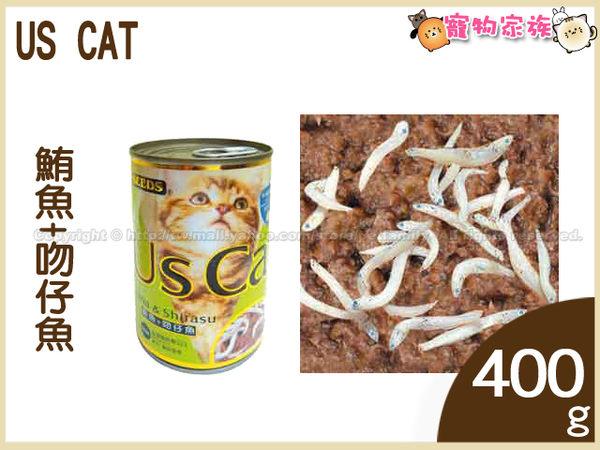 寵物家族*-US CAT鮪魚 吻仔魚400g