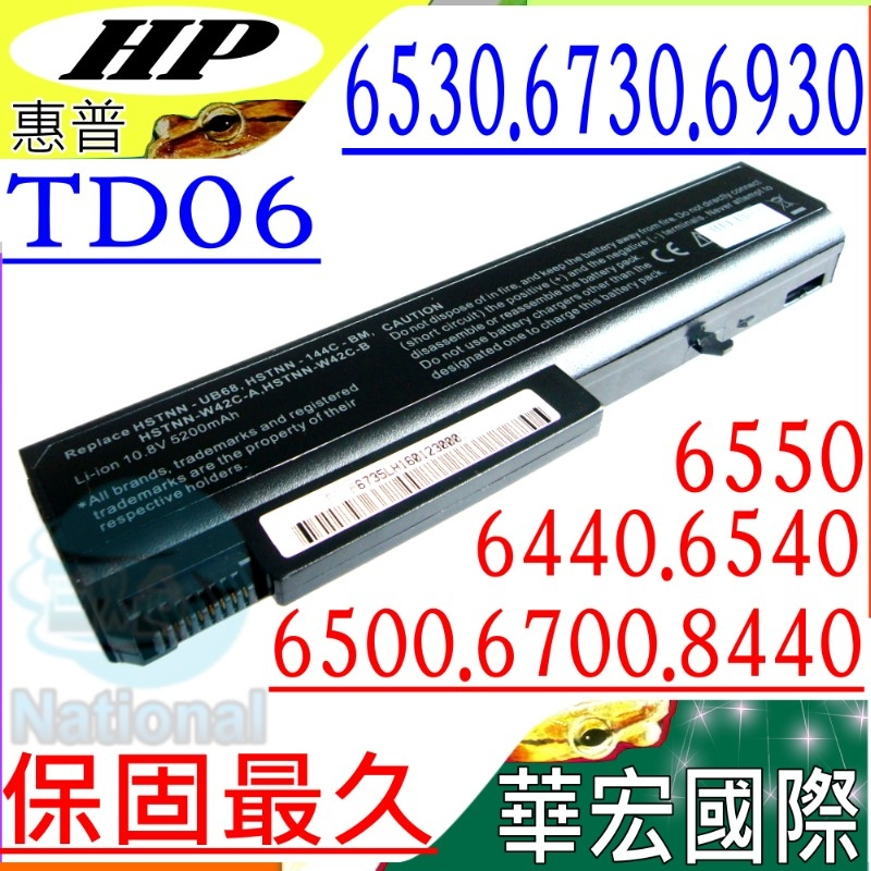 HP電池(保固最久)-惠普 TD06,6530B,6530S,6930P,6440B, 6445B, 6540B, 6545B,8440p,8440w,XS195PA,TD09