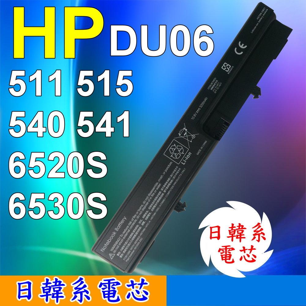 HP 高品質 日系電芯 電池 DU06 OB51 適用筆電 DU06 OB51 511 515 516 540 541 6520 6520S 6520P 6530S 6531S 6535S