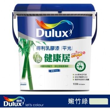 Dulux得利竹炭健康居抗甲醛乳膠漆平光嫩竹綠1G加侖