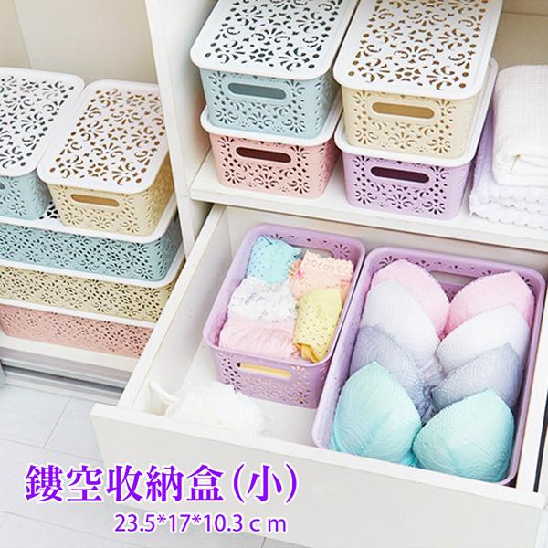 收納盒鏤空收納盒小約23.5x17x10.3cm整理盒收納箱雜物收納收納用品BNP004收納女王