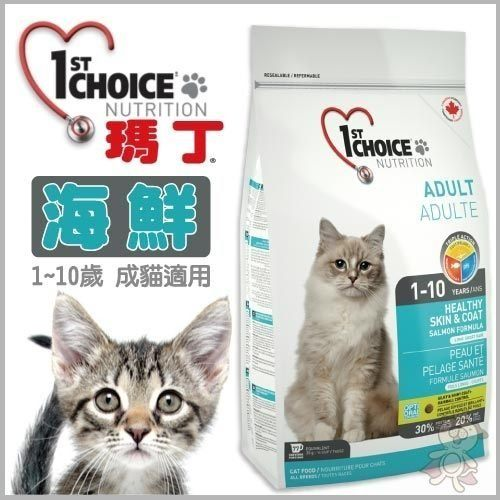 *KING WANG*瑪丁 第一優鮮貓糧《低過敏海鮮成貓配方》成貓-1歲至10歲適用-0.9kg