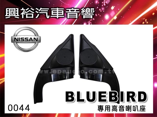 【專車專用】NISSAN BLUEBIRD 09-14年 專用高音喇叭座