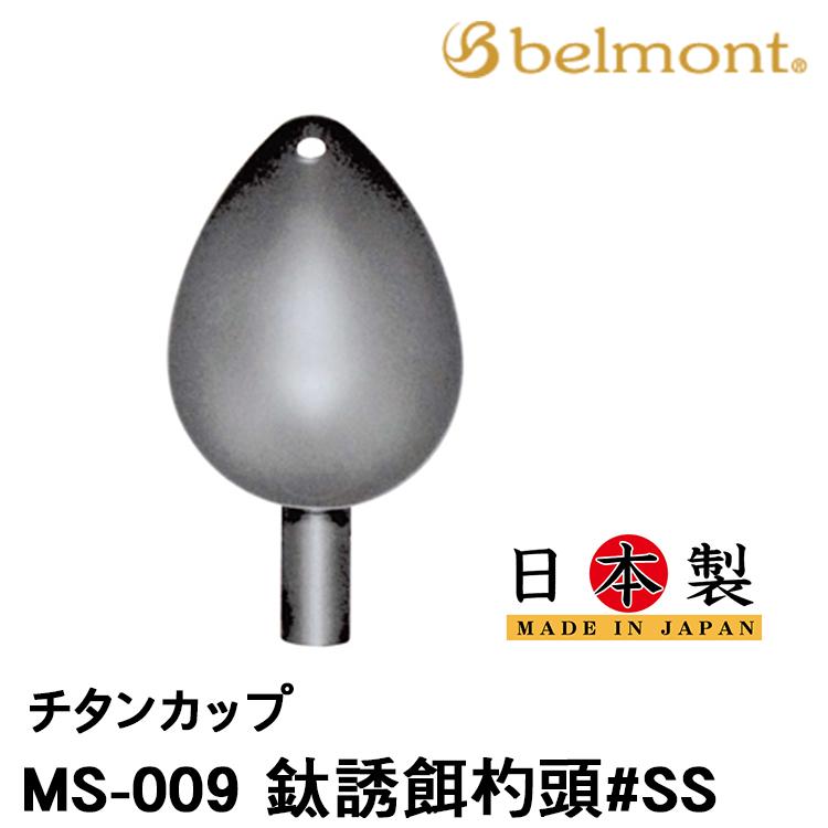 漁拓釣具 BELMONT MS-009 #SS (鈦誘餌杓頭)