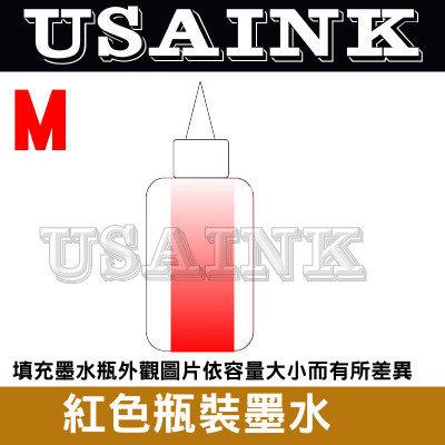 USAINK LEXMARK 100CC紅色瓶裝墨水補充墨水適用DIY填充墨水.連續供墨