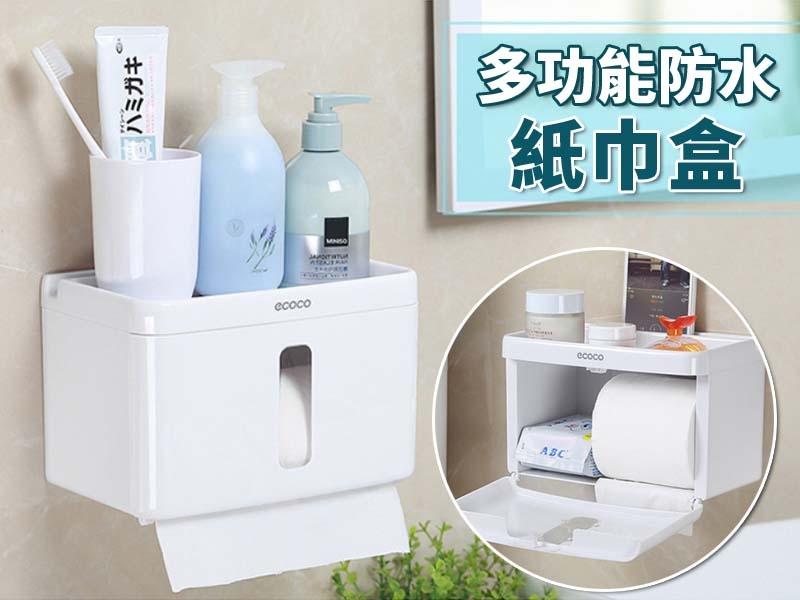 AF120廁所紙巾盒子手機擴音免釘多功能衛生紙盒子浴室置物手機音箱浴室置物廚房置物