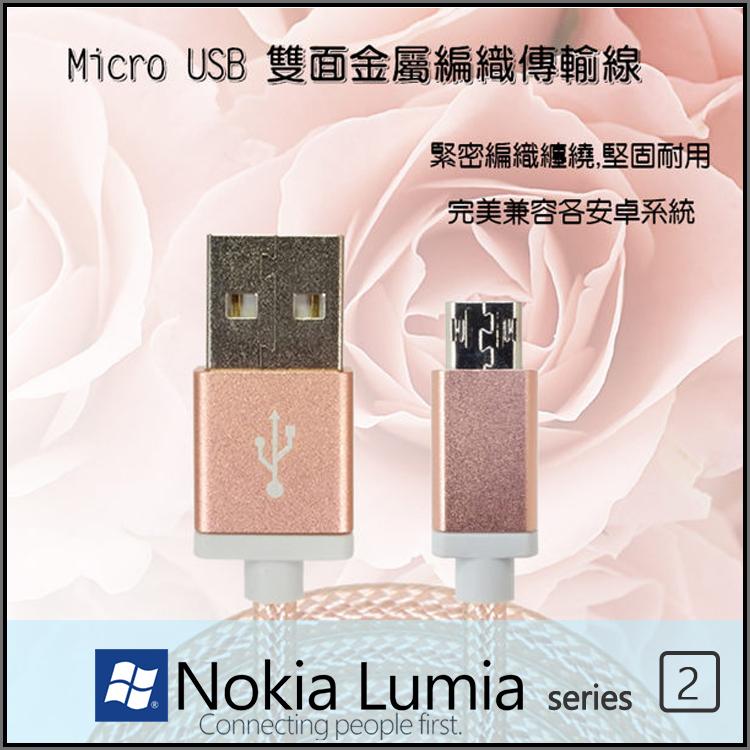 ☆Micro USB 玫瑰金編織充電線/傳輸線/NOKIA Lumia 710/720/735/800/820/830/920/925/930/1020/1320/1520