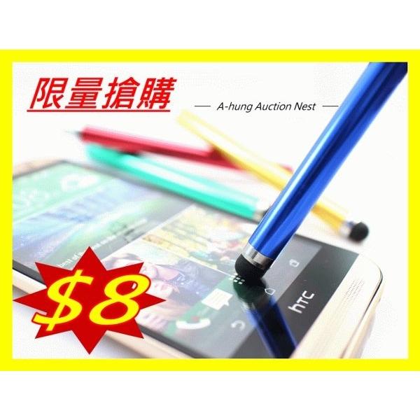 【超值回饋 × 只要8元】鋁合金 電容式 觸控筆 手機 平板 手寫筆 電容筆 iPhone6 Z3 M8 HTC ONE