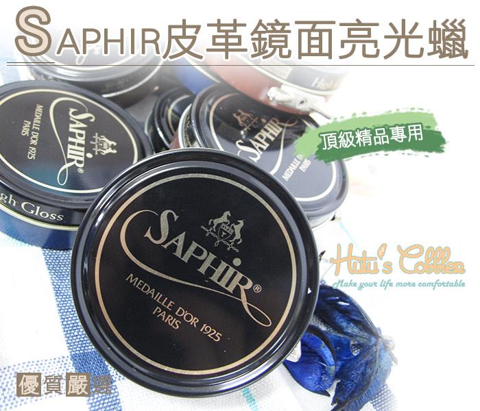 糊塗鞋匠 優質鞋材 L56 法國SAPHIR金質鏡面亮光蠟 頂級亮光補色 8色