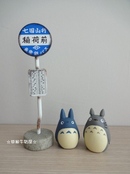 ☆草莓牛奶屋☆日本進口【龍貓TOTORO】公車站牌擺飾組(大龍貓&中龍貓)