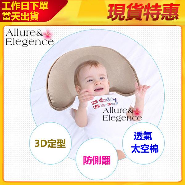 枕頭防側翻枕側睡枕定型枕新生兒寶寶嬰兒推車靠枕3D立体透气現貨