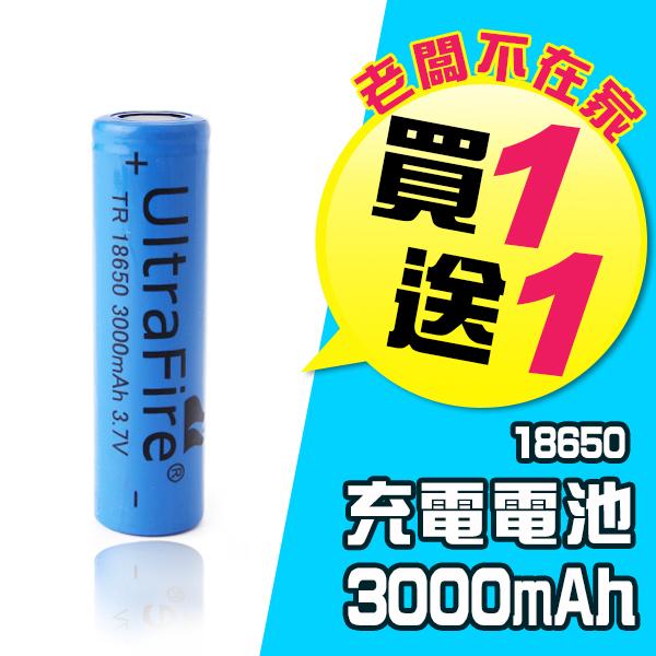 《DA量販店》18650 3200mAh 3.7V Li-ion 鋰電池 充電電池 高容量 強化 藍色(19-310)