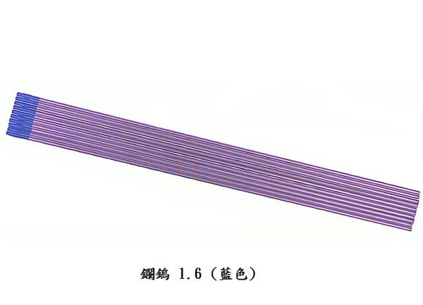 焊接五金網-氬焊用藍色鑭鎢棒1.6