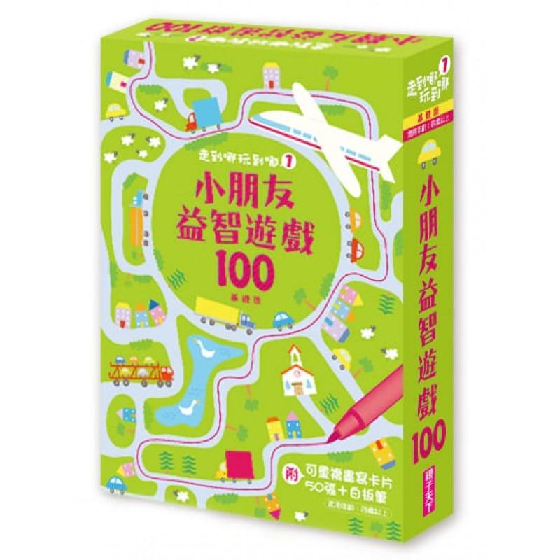 走到哪玩到哪1:小朋友益智遊戲100