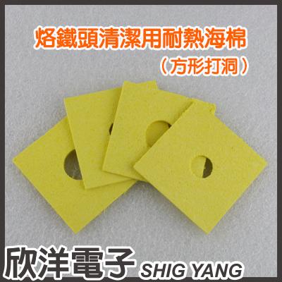 烙鐵頭清潔用耐熱海棉 65 x 65 x 2 mm (方形打洞)