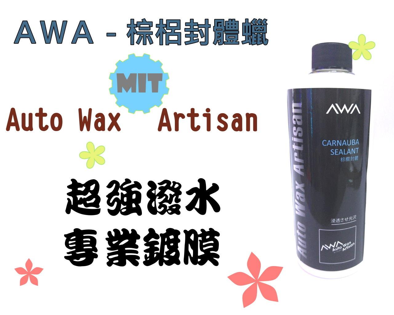 炫光LED AWA-棕櫚封體蠟MIT潑水蠟鍍膜亮光蠟封體蠟保護光滑蠟乳蠟汽機車美容