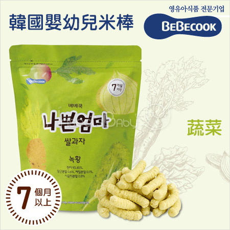 ✿蟲寶寶✿【韓國BeBecook】蘊含天然營養穀物 不含人工香料/色素/人工醣類-智慧媽媽/蔬菜米棒7M