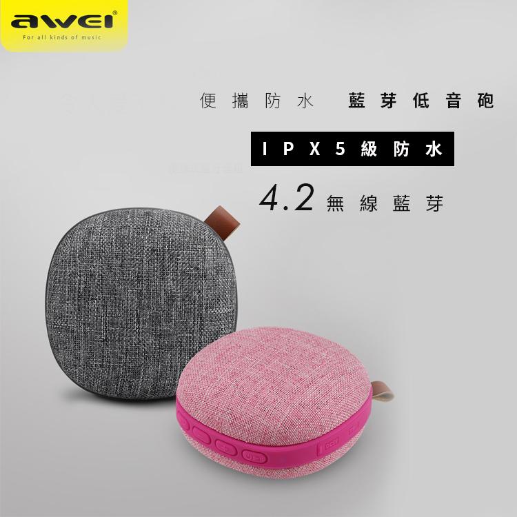 AWEI Y260便攜防水藍芽音箱喇叭4.2無線藍牙免運保固半年免持通話WiNi