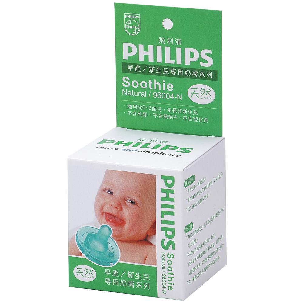 PHILIPS-奶嘴4號 Sooithe(天然/香草)盒裝【TwinS伯澄】