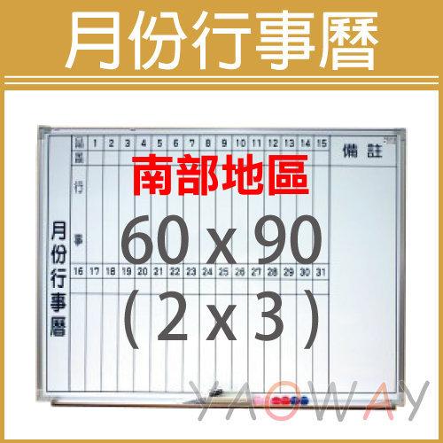 耀偉行事曆白板90*60 3x2尺僅配送南部地區