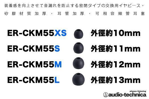 鐵三角ER-CKM55耳機替換用矽膠耳塞L M S XS可相容細管耳塞My Ear台中耳機專賣店
