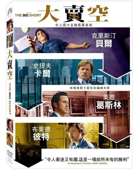大賣空DVD購潮8