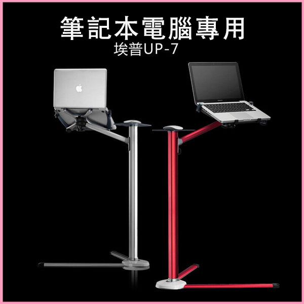 【萌果殼】埃普UP-7筆記本電腦落地支架 懶人床頭床上電腦桌 平板筆記本支架