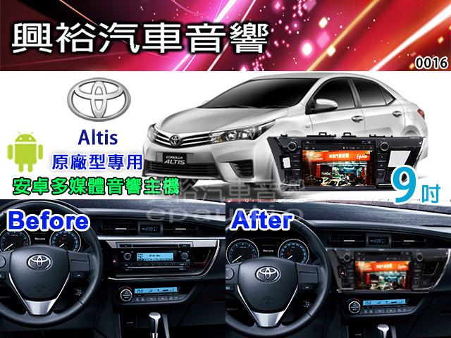 專車專款2014~2015年TOYOTA ALTIS適用9吋彩色液晶全觸控DVD主機