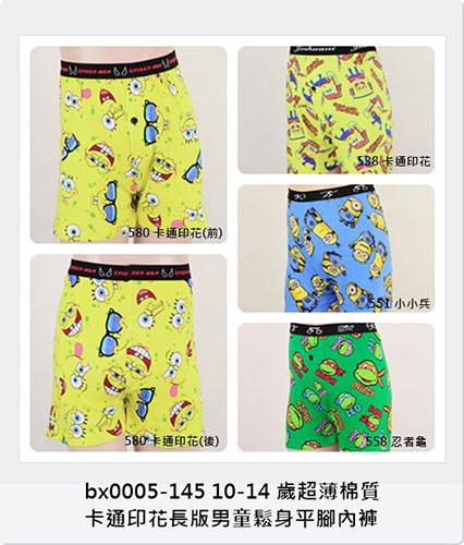 特價區59件10-14歲超薄棉質卡通印花長版男童鬆身平腳內褲腰圍64~70cms可穿