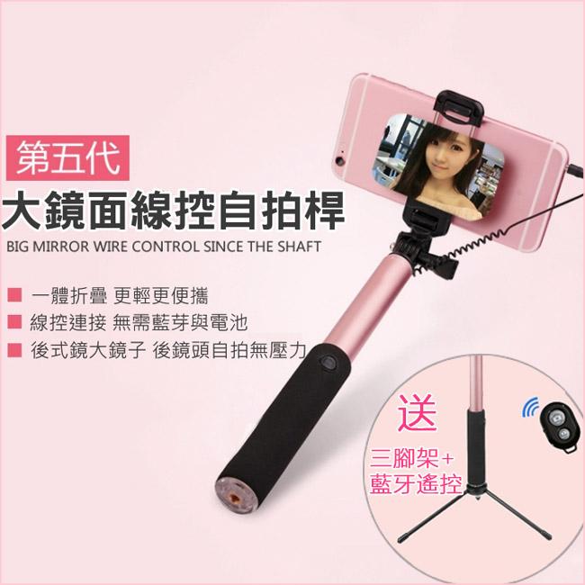 送三腳架遙控第五代大鏡子自拍棒鋁合金自拍桿夾子式線控自拍棒自拍器折疊伸縮棒