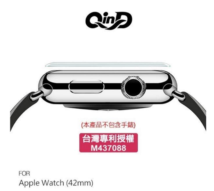 愛思摩比QinD Apple Watch 42mm 38mm水凝膜含水凝劑水凝吸附不翹邊防指紋防刮耐磨