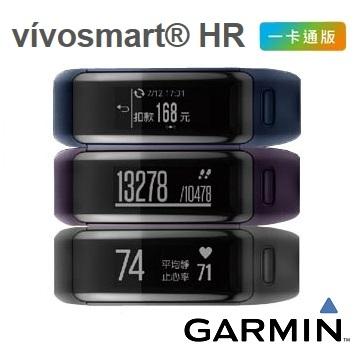 煜茂GARMIN vivosmart HR iPass腕式GPS心率智慧手環光學感測來電提醒計步器
